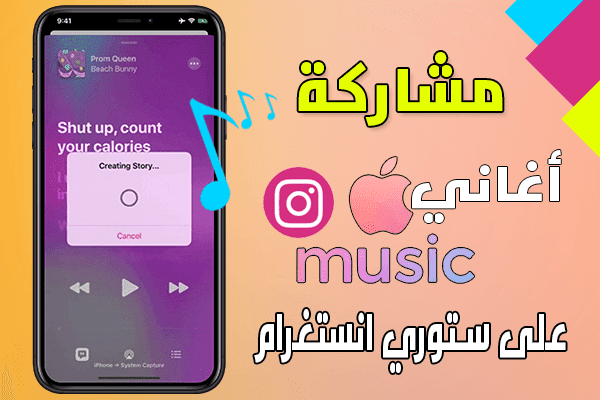 https://www.arbandr.com/2020/05/How-to-share-Apple-Music-songs-on-Instagram-Story-Facebook-Story.html