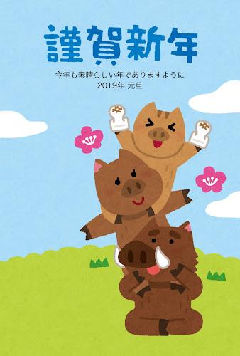 肩車をする猪の家族のイラスト年賀状(亥年)
