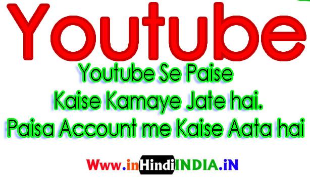 Youtube Se Paise Kaise Kamate Hai, Paise Account Me Kaise Aata Hai.