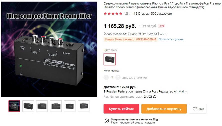 Сверхкомпактный преусилитель Phono с Rca 1/4 дюйма Trs интерфейсы Preamplificador Phono Preamp (штепсельная Вилка европейского стандарта)
