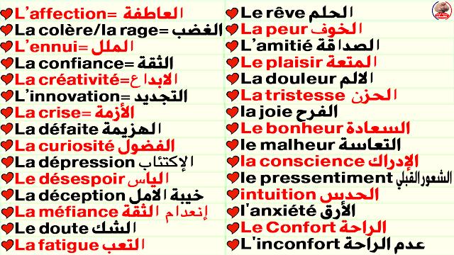 تعلم اللغة الفرنسية بسهولة المشاعر في كلمات وجمل أيضاً للمبتدئين بالنطق Les Sentiments + للتحميل PDF