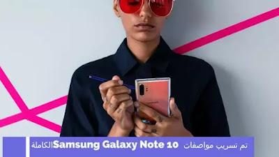 تم تسريب مواصفات Samsung Galaxy Note 10 الكاملة
