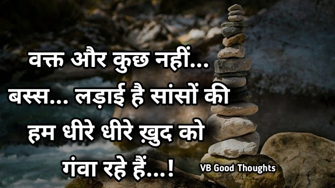 Best Quote - सुंदर विचार - Good Thoughts In Hindi On Life