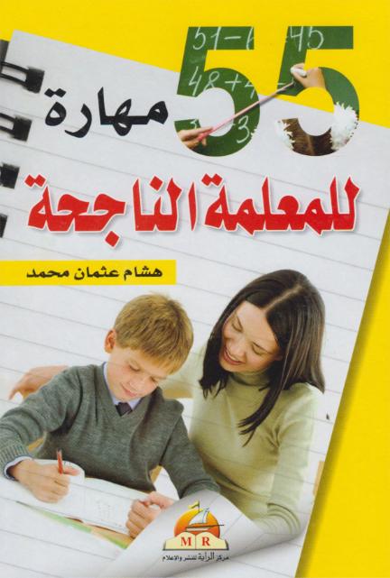 للمعلمات: 55 مهارة للمعلمة الناجحة 55tetch_001