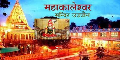 Shree Mahakaleshwar Temple, Ujjain, महाकालेश्वर ज्योतिर्लिंग , Mahakaleshwar Jyotirlinga , Ujjain Mahakal Darshan, उज्जैन का महाकालेश्वर मंदिर