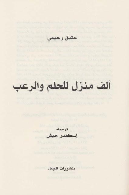 تحميل وقراءة رواية ألف منزل للحلم والرعب - عتيق رحيمي pdf - كوكتيل الكتب