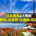 日本调涨4大税收,消费税·机场税·住宿税·出境税!