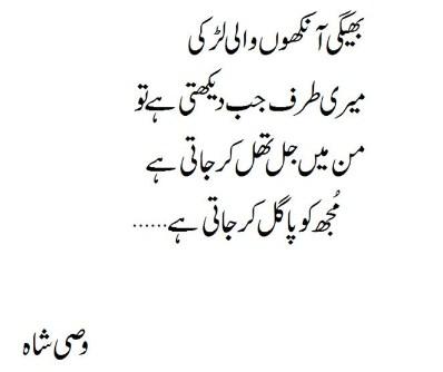 Wasi Shah Poetry Wasi Shah Urdu Poet   Urdu Poetry World,Urdu Poetry,Sad Poetry,Urdu Sad Poetry,Romantic poetry,Urdu Love Poetry,Poetry In Urdu,2 Lines Poetry,Iqbal Poetry,Famous Poetry,2 line Urdu poetry,  Urdu Poetry,Poetry In Urdu,Urdu Poetry Images,Urdu Poetry sms,urdu poetry love,urdu poetry sad,urdu poetry download