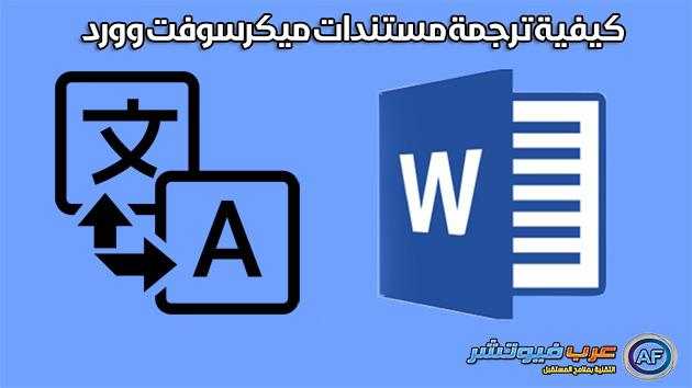 كيفية ترجمة مستندات ميكروسوفت وورد او جزء منها الي اي لغة