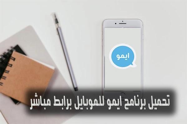 تحميل برنامج ايمو للموبايل برابط مباشر