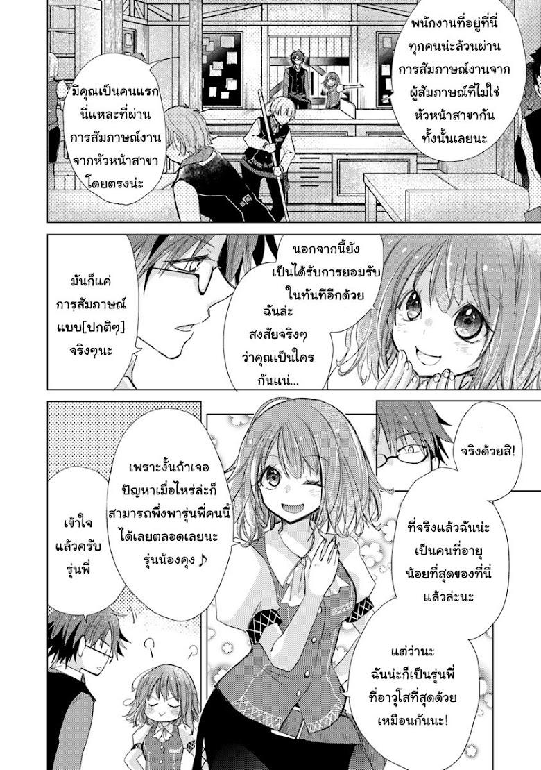 """Hazure Skill """"Kage ga Usui"""" o Motsu Guild Shokuin ga, Jitsuha Densetsu no Ansatsusha - หน้า 5"""