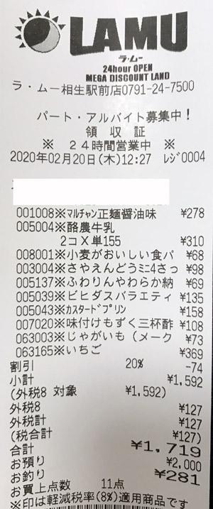 ラ・ムー 相生駅前店 2020/2/20 のレシート