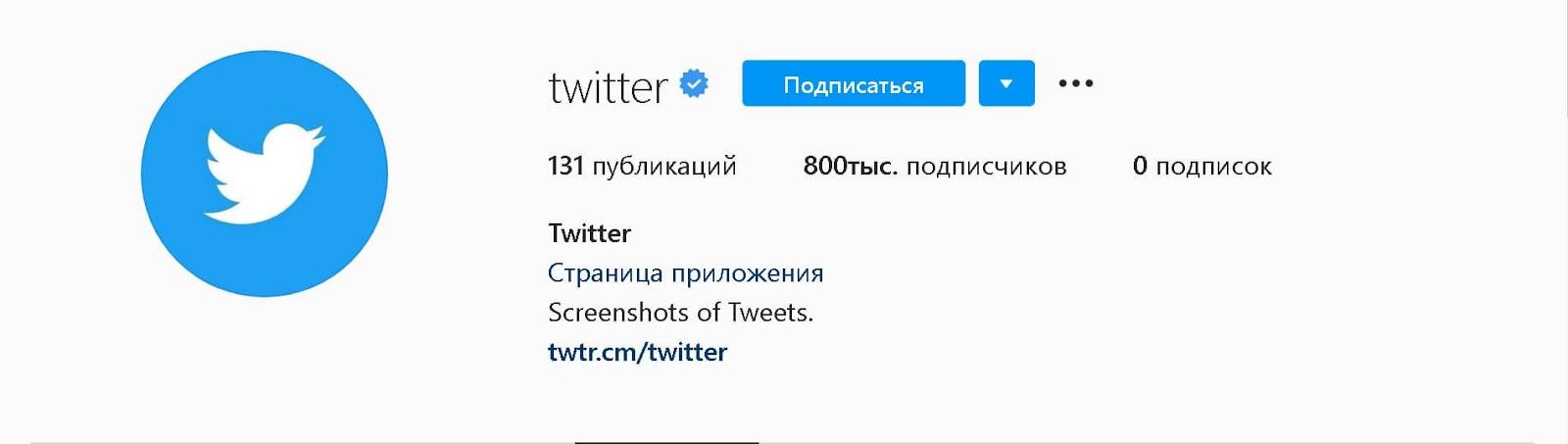 instagram-bios-twitter