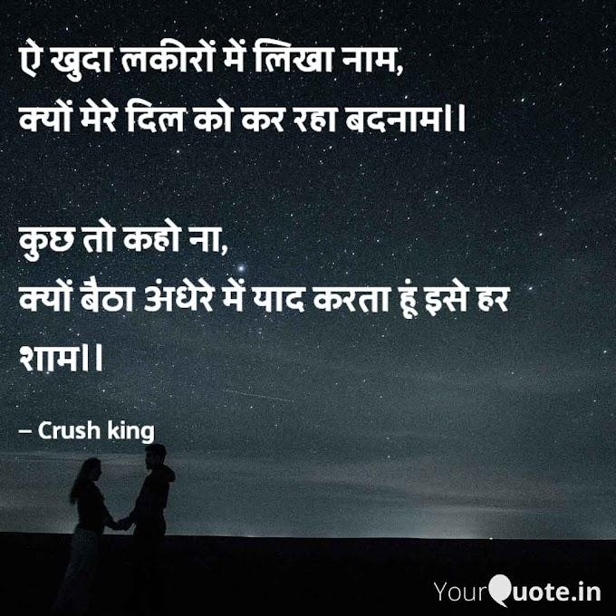 Dark love shayari : amazing hindi shayari