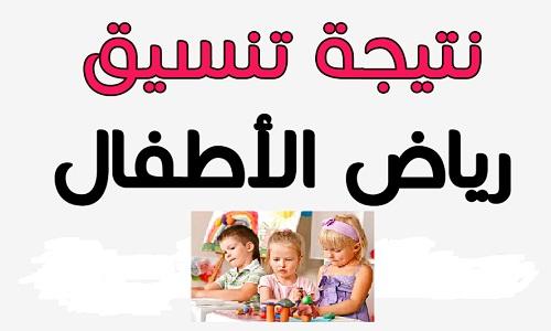 نتيجة تنسيق رياض الاطفال 2020, تنسيق المستوي الأول رياض الاطفال 2020 جميع محافظات مصر, نتيجة تنسيق رياض الأطفال 2019-2020