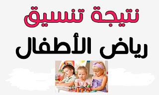 نتيجة تنسيق رياض الاطفال 2020 اعرف تنسيق المستوي الأول رياض الاطفال 2020 جميع محافظات مصر من هنا عام وتجريبي