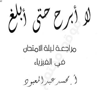 تحميل مراجعة ليلة امتحان فى الفيزياء للصف الثالث الثانوى 2020 إعداد الأستاذ/محمد عبدالمعبود