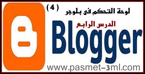 انشاء مدونة بلوجر  شرح قائمة لوحة التحكم فى بلوجر