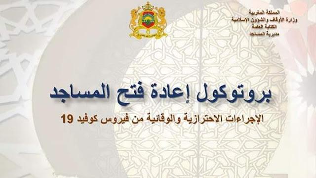 تعرف على... بروتوكول إعادة فتح المساجد بالمغرب ، الإجراءات الاحترازية والوقائية من فيروس كورونا