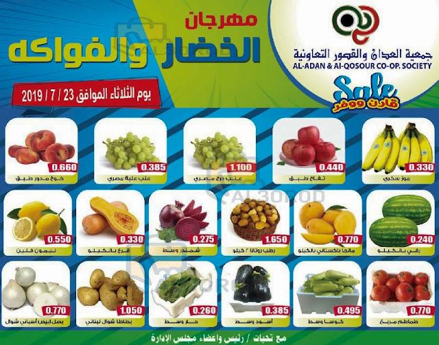 عروض جمعية العدان والقصور التعاونية الكويت فقط الثلاثاء 23-7-2019