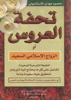 كتاب تحفة العروسين