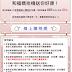 【家樂福】2019中元普渡福媽 折扣碼