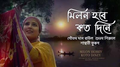 Lyrics Of New Songs Milon Hobey Koto Diney (মিলন হবে কত দিনে) - Goutam Das Baul