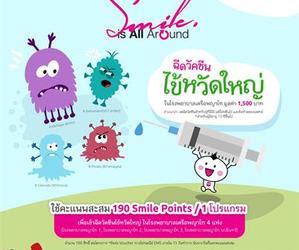 """เมืองไทย Smile Club ย้ำจุดยืน """"Happiness Means Everything"""" ส่งมอบความสุขผ่านสิทธิประโยชน์ด้านสุขภาพ ให้สมาชิกฯ มีสุขภาพดีตลอดทั้งปี"""
