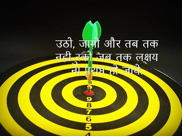 swami vivekanand quotes hindi