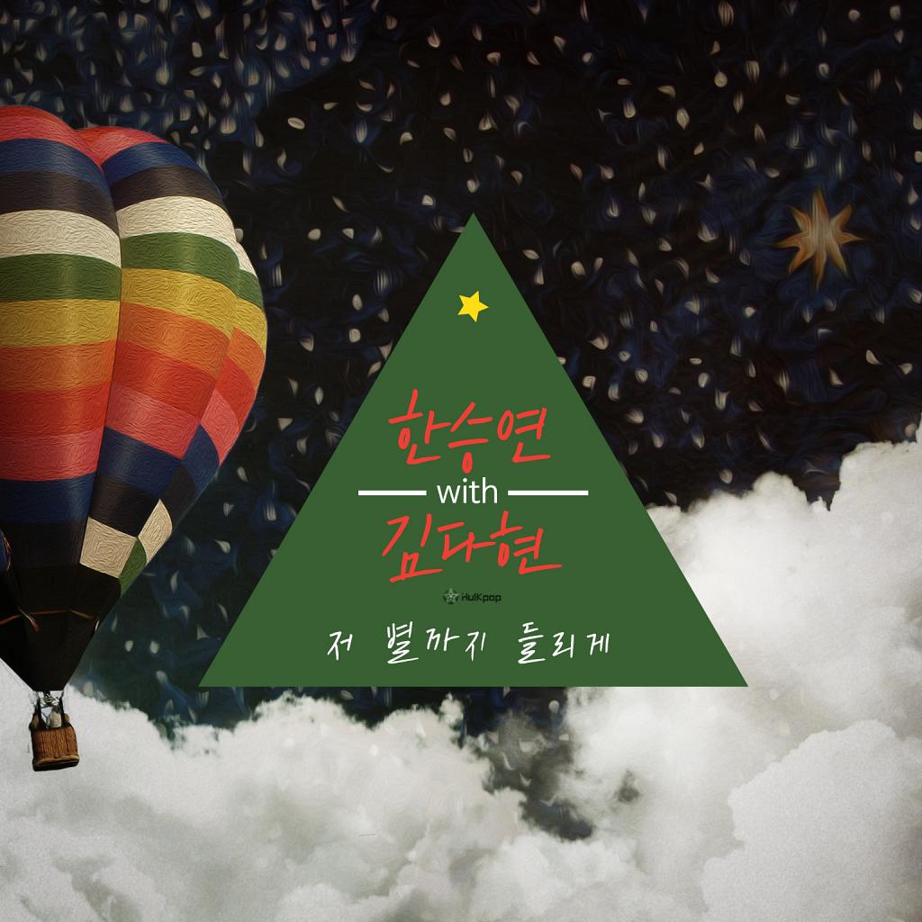 [Single] Han Seung Yeon (KARA), Kim Da Hyun – Others And Hot Fans OST