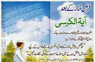 Farz Namaz K Baad Ayat-Ul-Kursi