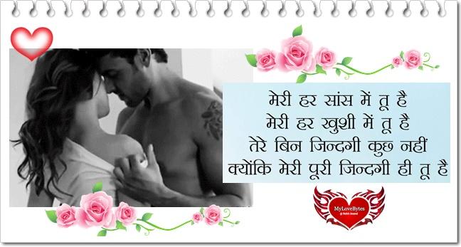 Romantic Shayari in Hindi to Say Love you her and him, Say I Love U in Hindi with Shayari to your girlfriend and boyfriend