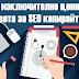 SEO Copywriting - SEO копирайтинг -  как да създавате приятно за четене съдържание
