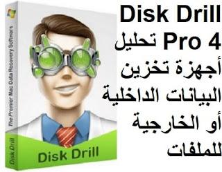 Disk Drill Pro 4 تحليل أجهزة تخزين البيانات الداخلية أو الخارجية للملفات