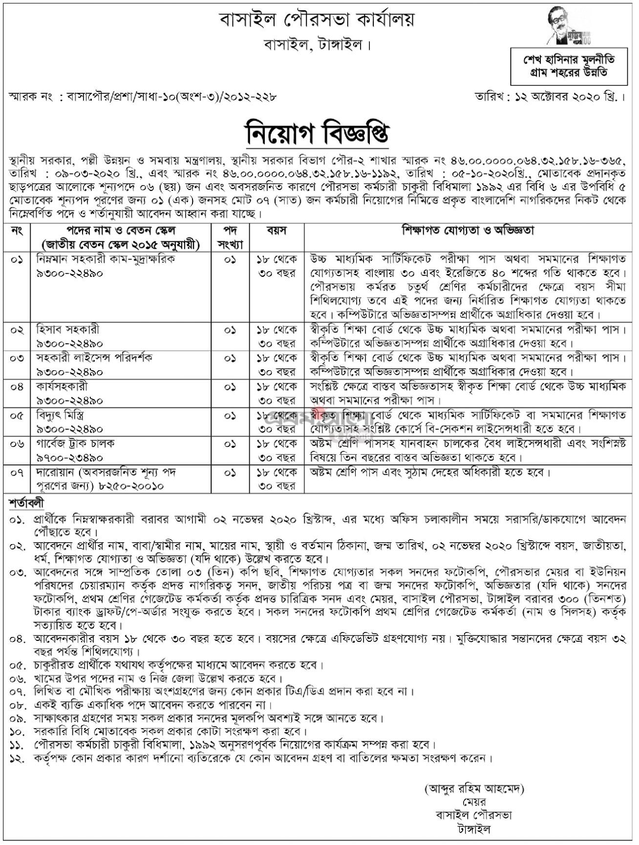 প্রথম আলো চাকরির খবর ২৩ অক্টোবর ২০২০ - Prothom Alo Weekly Job Newspaper 23/10/2020