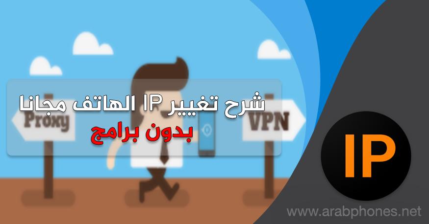 شرح تغيير ip الهاتف مجانا بدون برامج