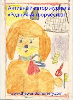 http://www.theworldofnursery.com/2017/06/rodnichki-tvorchestva.html