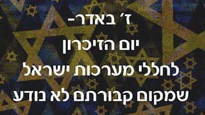 יום הזיכרון לחללי מערכות ישראל שמקום קבורתם לא נודע