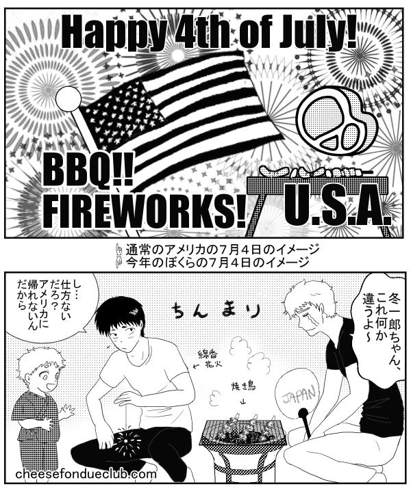 アメリカ独立記念日の僕ら