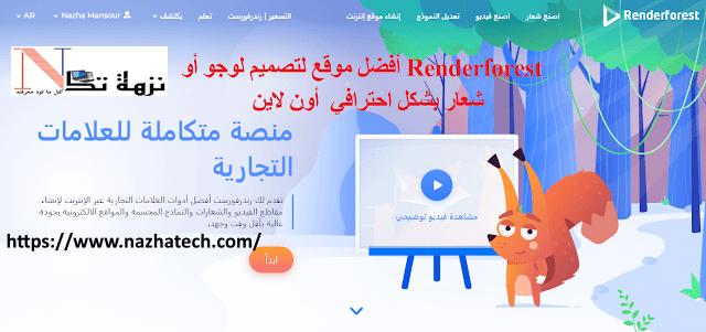 Renderforest أفضل موقع لتصميم لوجو أو شعار بشكل احترافي أون لاين
