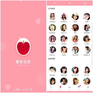 Cherry Video Apk