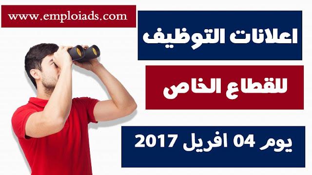 اعلانات التوظيف للقطاع الخاص يوم 04 افريل 2017