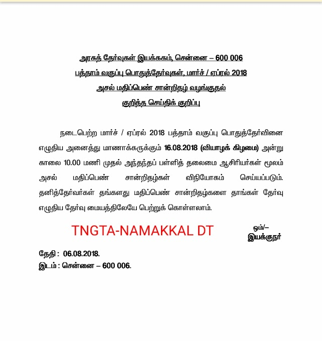 SSLC ; MARK SHEET TO BE DISTRIBUTED FROM 16/08/2018