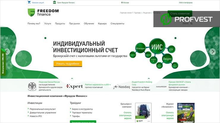 Фридом Финанс обзор и отзывы об инвестиционной компании