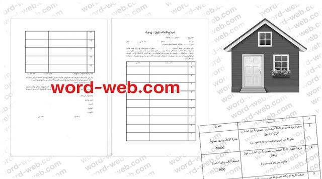 قائمة منقولات زوجية جاهزة doc word pdf