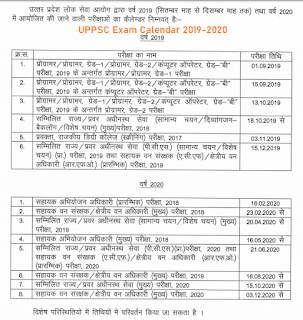 UP PSC Calendar 2019 and 2020