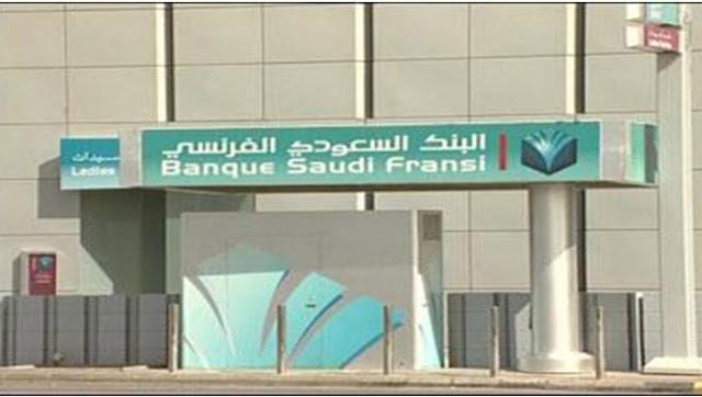وظائف خالية فى البنك السعودي الفرنسي فى السعودية 2021