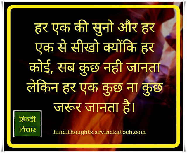Listen, everyone, learn, everyone, हर, सुनो, Hindi Thought, Image, something, Hindi Quote,