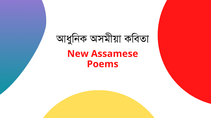 assamese poetry lyrics | assamese poems on nature
