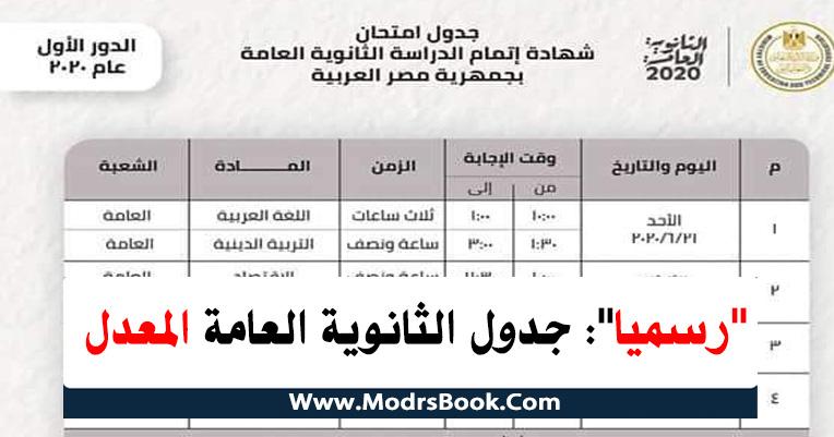 جدول الثانوية العامة 2020 المعدل رسمي من وزارة التربية والتعليم علمي وأدبي